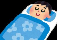 免疫特集1 免疫三必「睡眠」